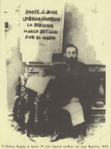 Eines der seltenen Fotos mit Carrer vor dem Plakat seiner Werke/Lyra