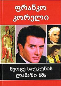 corelli book 1